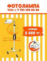 Облучатель фототерапевтический для лечения желтухи ОФТН-420/470-02 АКСИОН