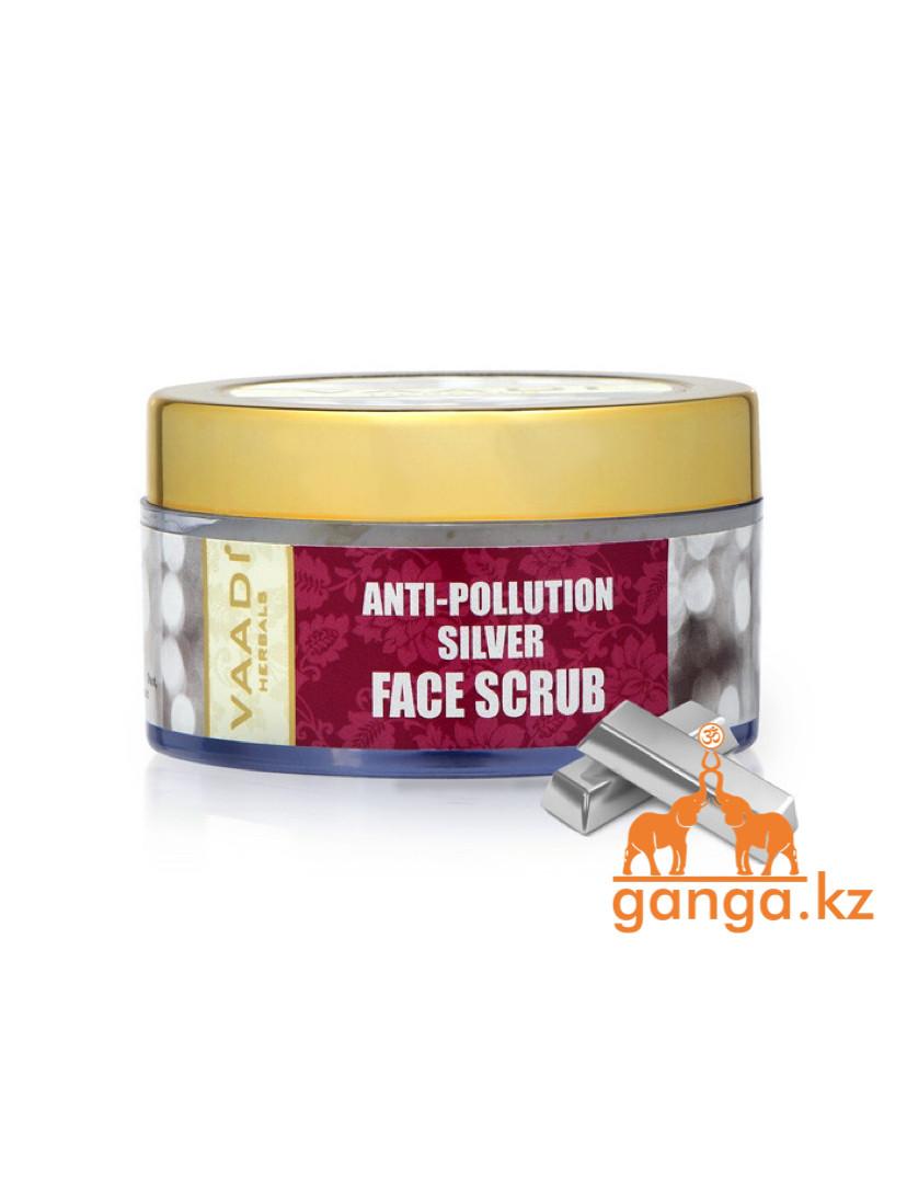 Скраб для лица с частичками серебра (Anti-Polution Silver Face Scrub VAADI Herbals), 50 гр