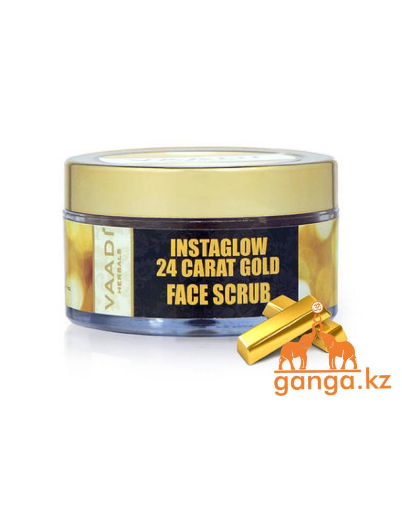 Скраб для лица с 24-каратным золотом (Instaglow 24 Carat Gold Face Scrub VAADI Herbals), 50 гр