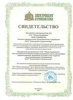 Сертификат дилера 2020г.