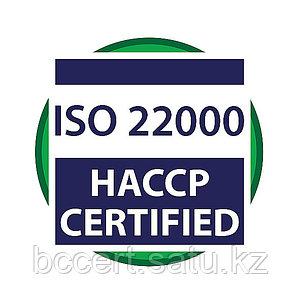 Сертификаты ИСО 22000, г. Усть-Каменогорск
