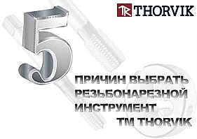 5 причин выбрать резьбонарезной инструмент THORVIK™