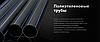 Труба ПЭ  Ø110х8,1 мм SDR13,6 (12,5 атмосфер)