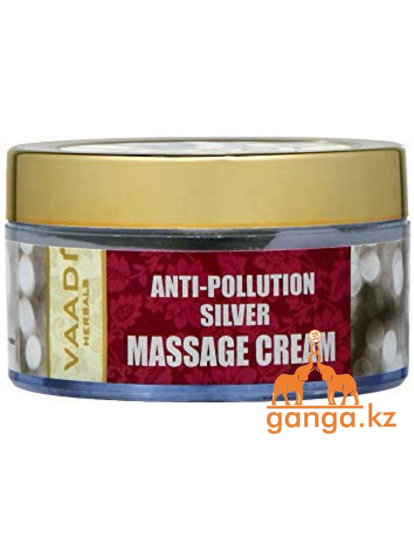 Массажный крем для лица с частичками серебра (Anti-Polution Silver Massage Cream VAADI Herbals), 50 гр