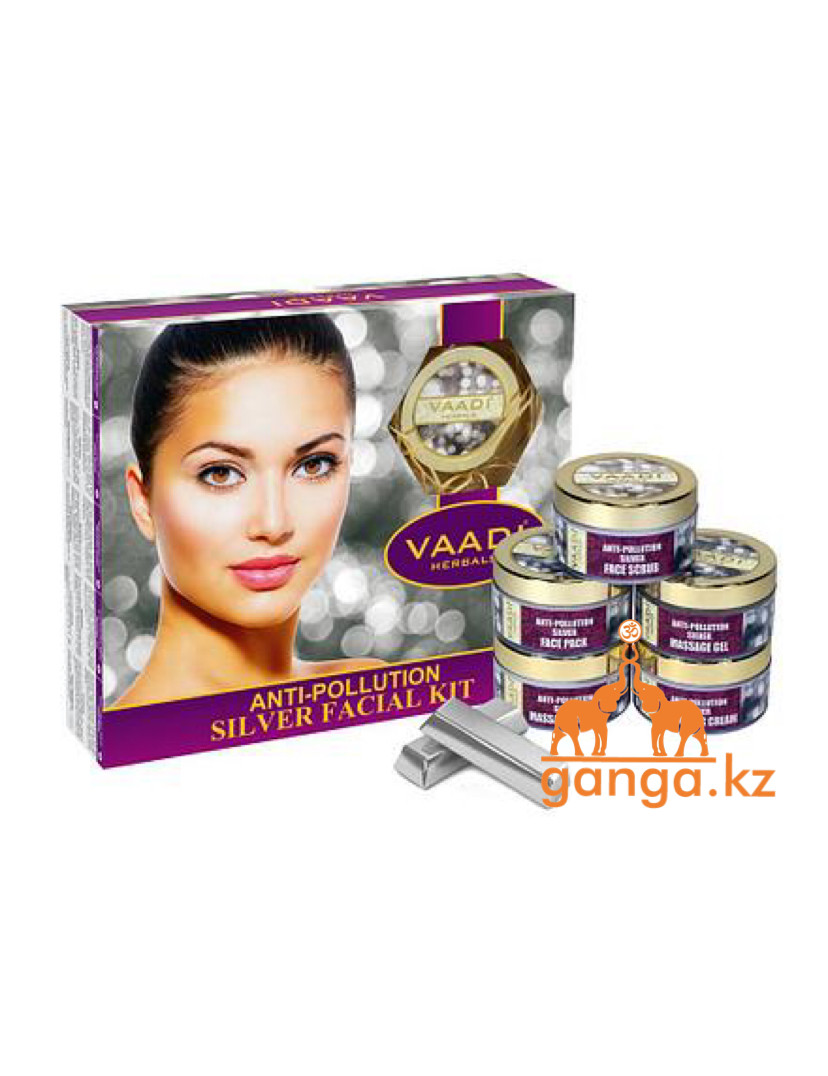 Набор по уходу за кожей с частичками серебра (Anti-Pollution Silver VAADI Herbals), 270 гр