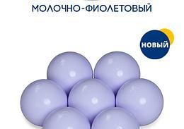 Шары в сухой бассейн молочно фиолетовые