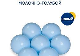 Шары в сухой бассейн молочно голубые