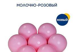 Шары в сухой бассейн молочно розовые