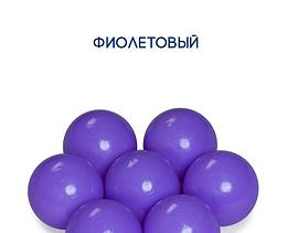 Шары в сухой бассейн фиолетовые