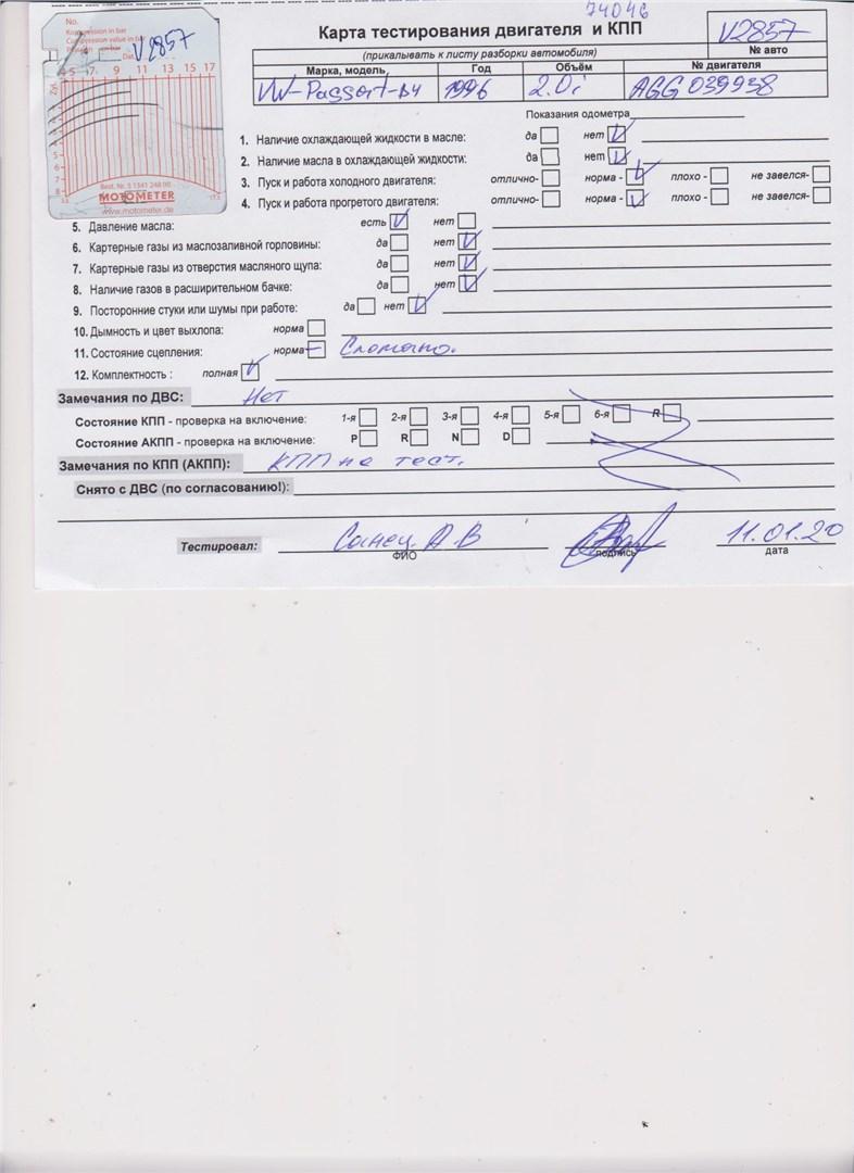 Двигатель (ДВС) Volkswagen Passat 4  2 л Бензин