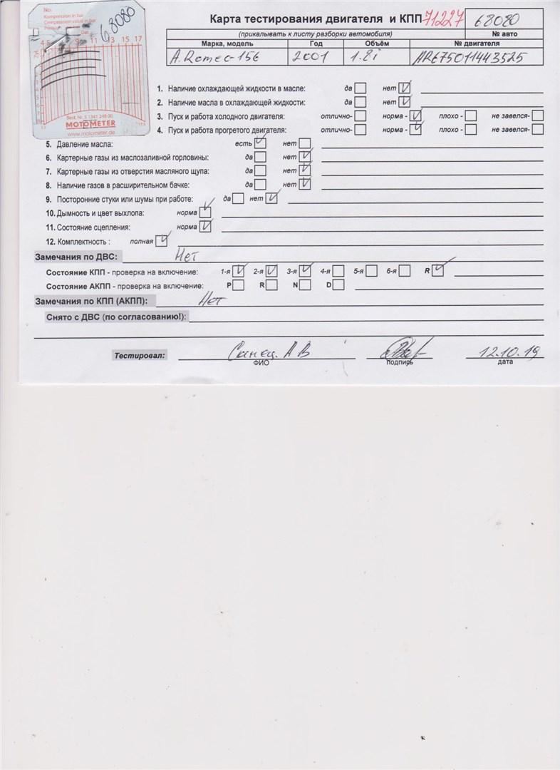 Двигатель (ДВС) Alfa Romeo 156 1.6 л Бензин