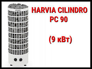 Электрическая печь Harvia Cilindro PC 90 со встроенным пультом