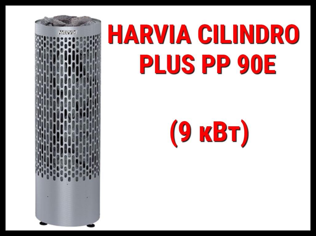 Электрическая печь Harvia Cilindro Plus PP 90E под выносной пульт управления
