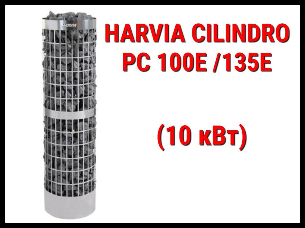 Электрическая печь Harvia Cilindro PC100E/135E под выносной пульт управления