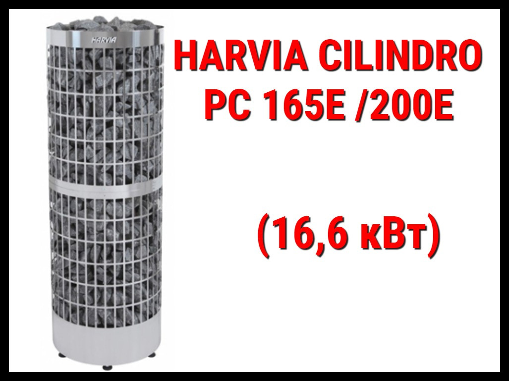 Электрическая печь Harvia Cilindro PC165E/200E под выносной пульт управления