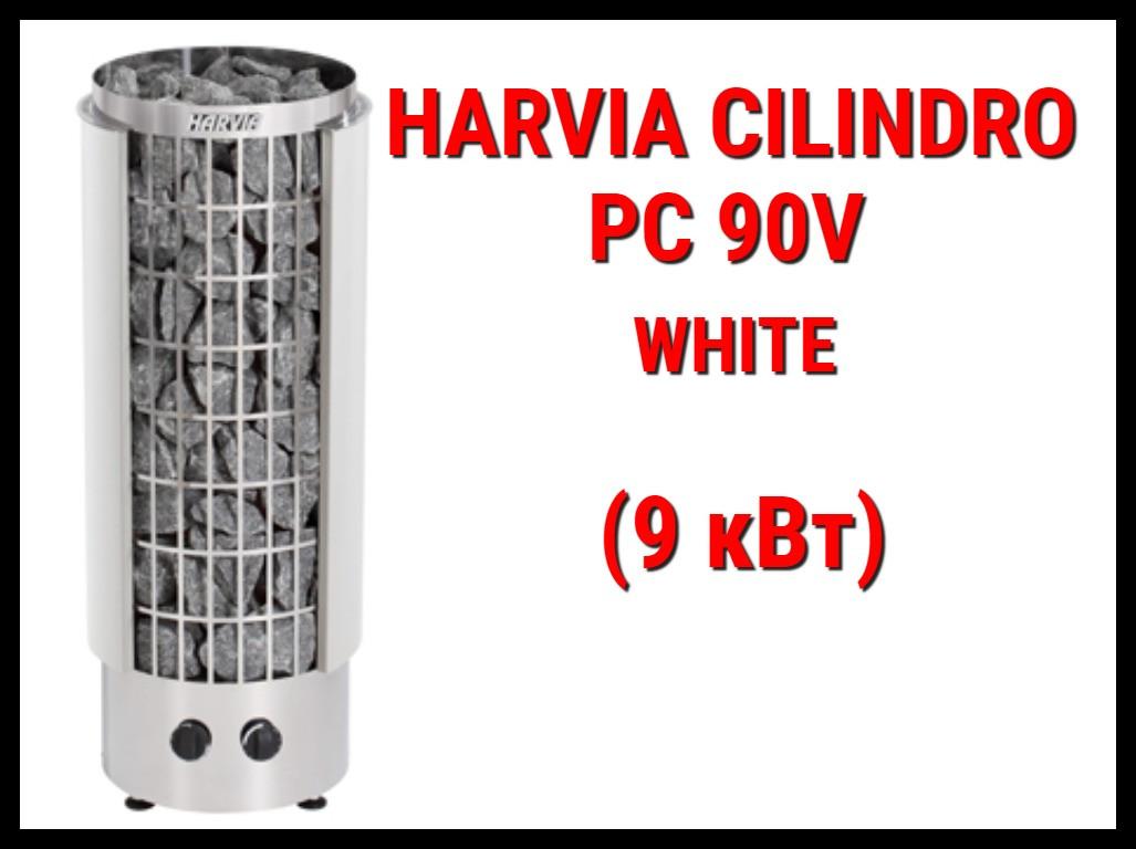 Электрическая печь Harvia Cilindro PC 90V White со встроенным пультом