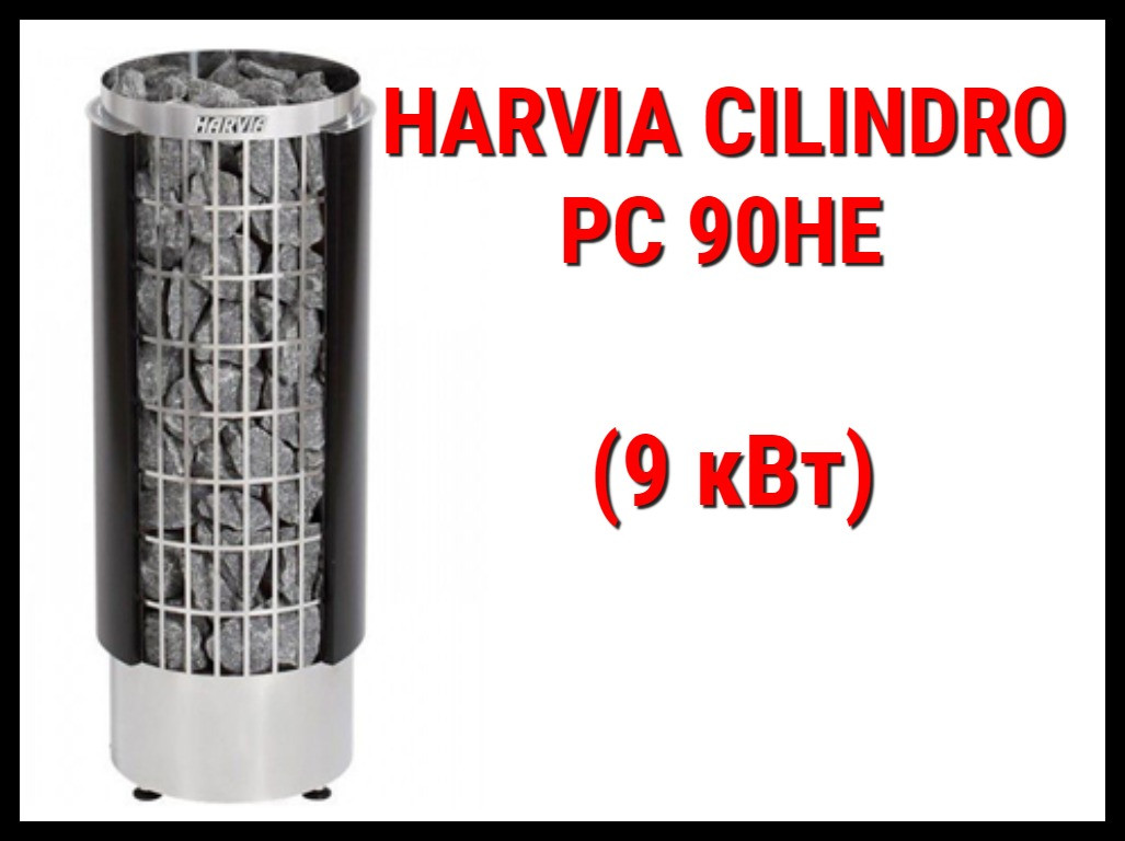 Электрическая печь Harvia Cilindro PC 90HE под выносной пульт управления