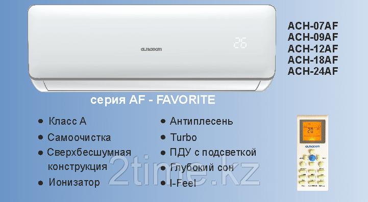 Кондиционер Almacom ACH-09AF, (медная инсталляция) 20-25 м2