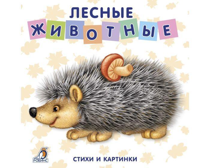 Книжки - картонки. Лесные животные