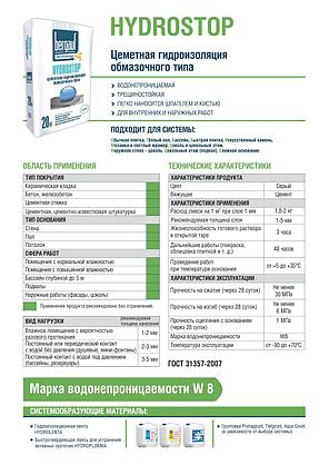 HYDROSTOP Гидроизоляция, 5 кг, Bergauf, фото 2