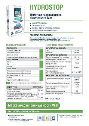 HYDROSTOP Гидроизоляция, 20 кг, Bergauf, фото 2