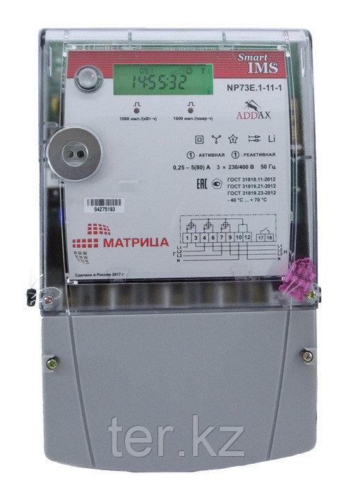 Трехфазный счетчик Матрица - NP73E.1-11-1