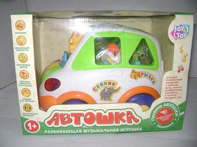 Игрушки, Автошка
