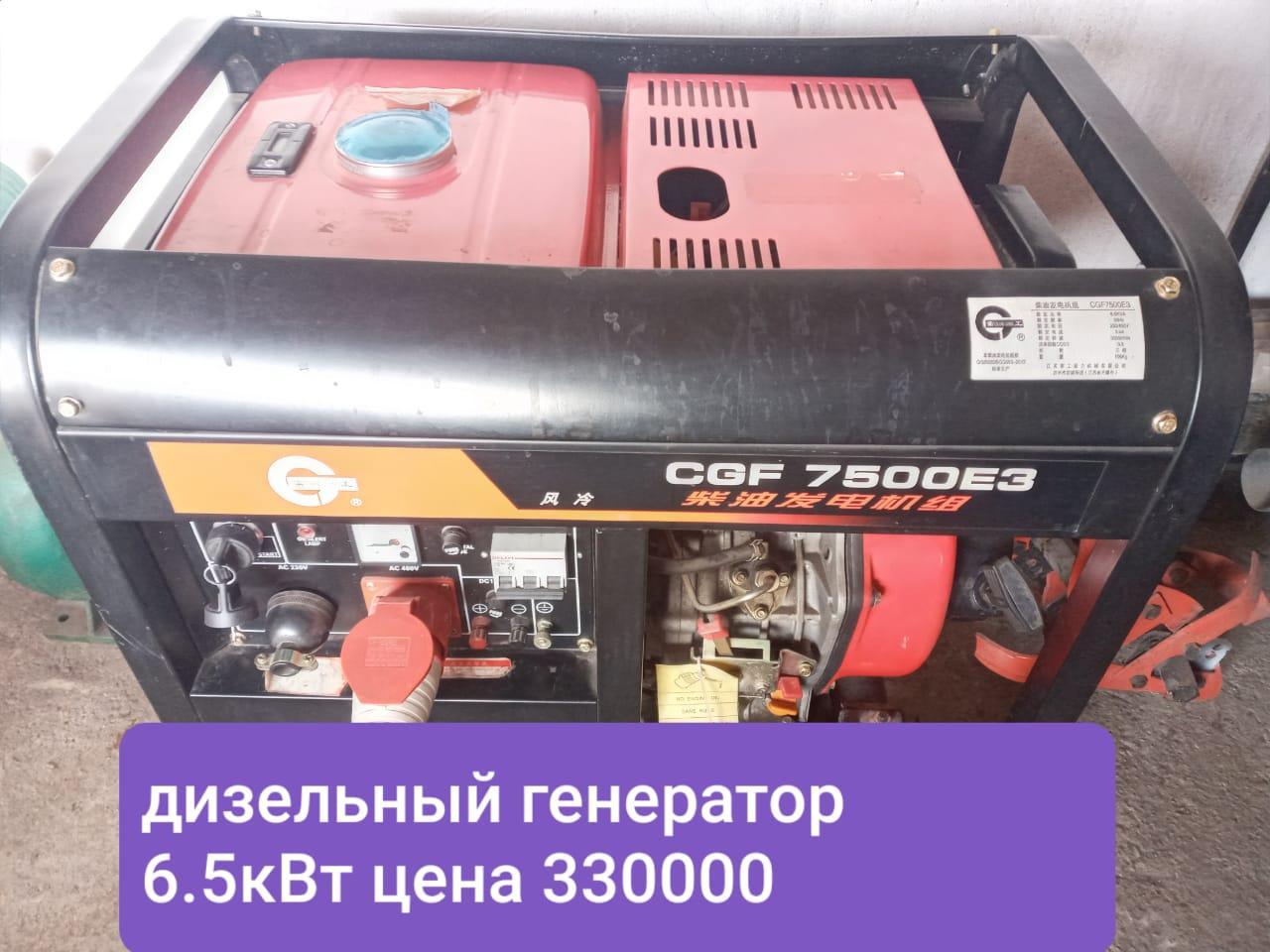 Генератор дизельный 6,5 кВт