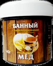 БАННЫЙ МЁД С КОФЕЙНОЙ КРОШКОЙ, 140г