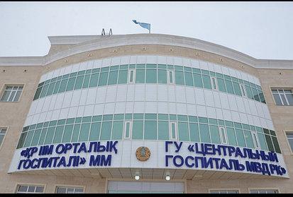 Центральный госпиталь МВД РК 1