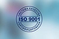 Сертификация системы менеджмента качества ISO 9001