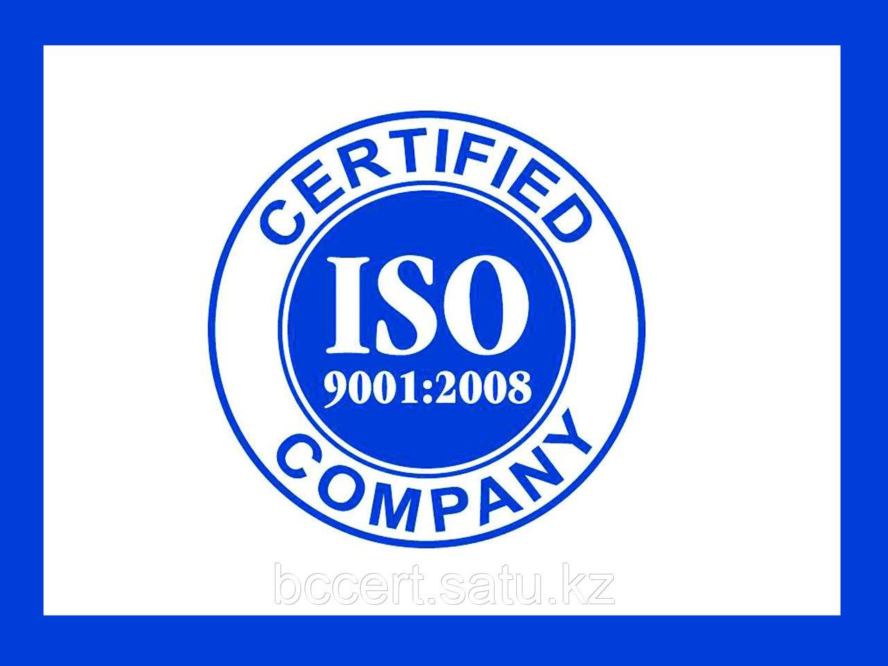 Сертификаты ISО 9001, ISО 14001, г. Шымкент