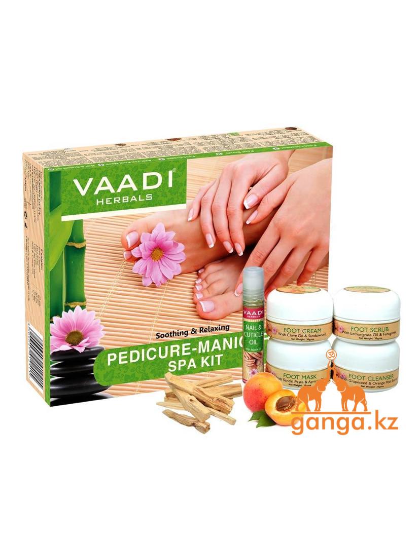 Набор для маникюра и педикюра (Pedicure-manicure spa kit VAADI Herbals), 135 гр