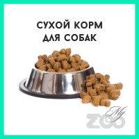 Повседневный сухой корм для собак