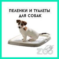 Пеленки и туалеты для собак