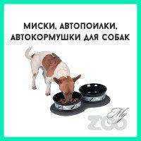 Миски, автопоилки и автокормушки для собак