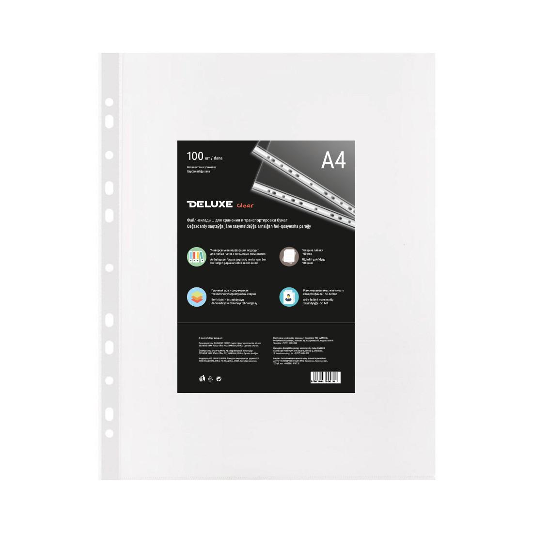 Файл-вкладыш пластиковый Deluxe Clear A4100M (A4, Прозрачный)