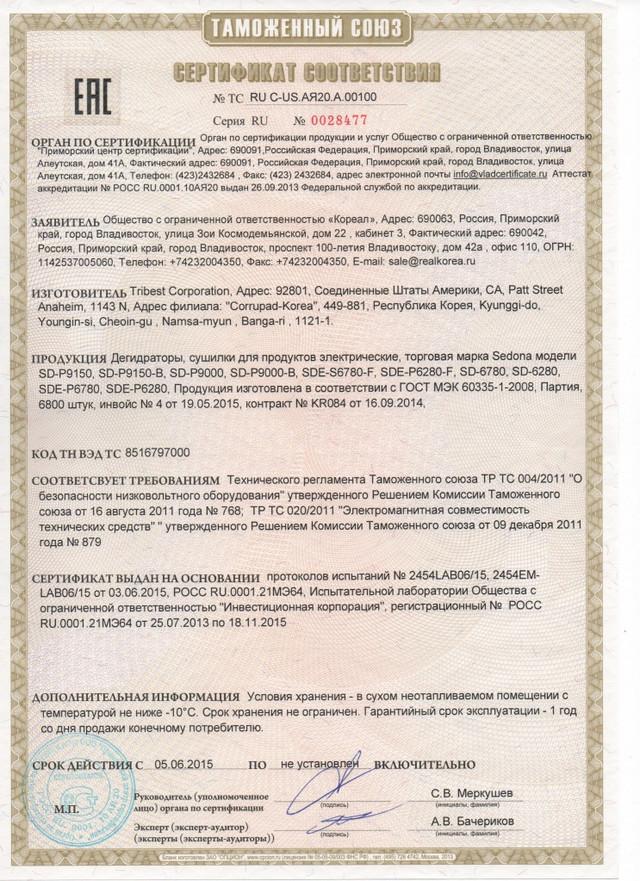 Сертификат Tribest дегидраторы.jpg
