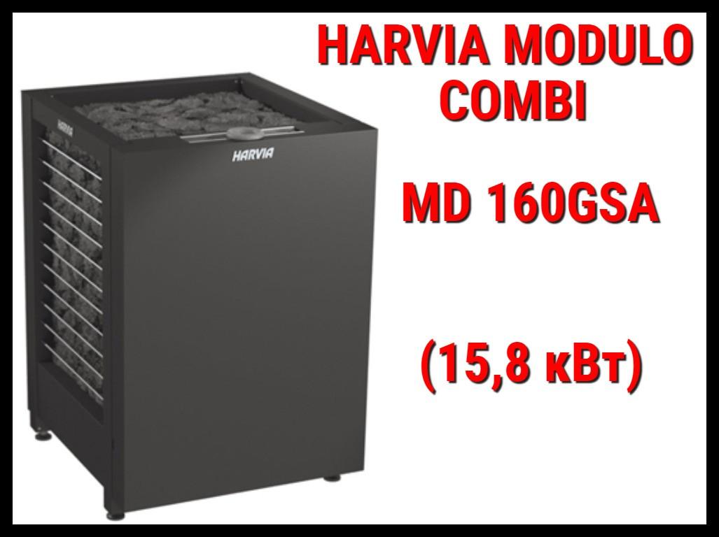 Электрическая печь Harvia Modulo Combi MD 160GSA под выносной пульт управления