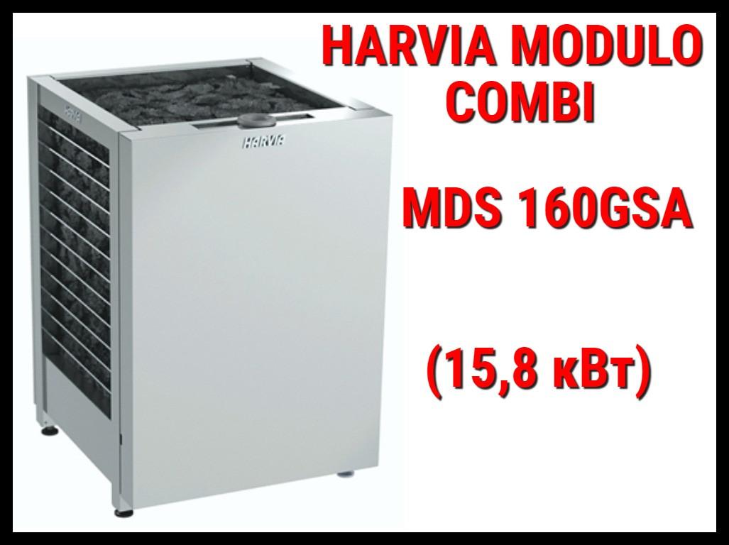 Электрическая печь Harvia Modulo Combi MDS 160GSA под выносной пульт управления