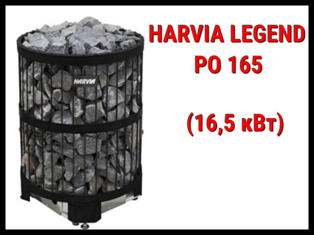Электрическая печь Harvia Legend PO 165 под выносной пульт управления