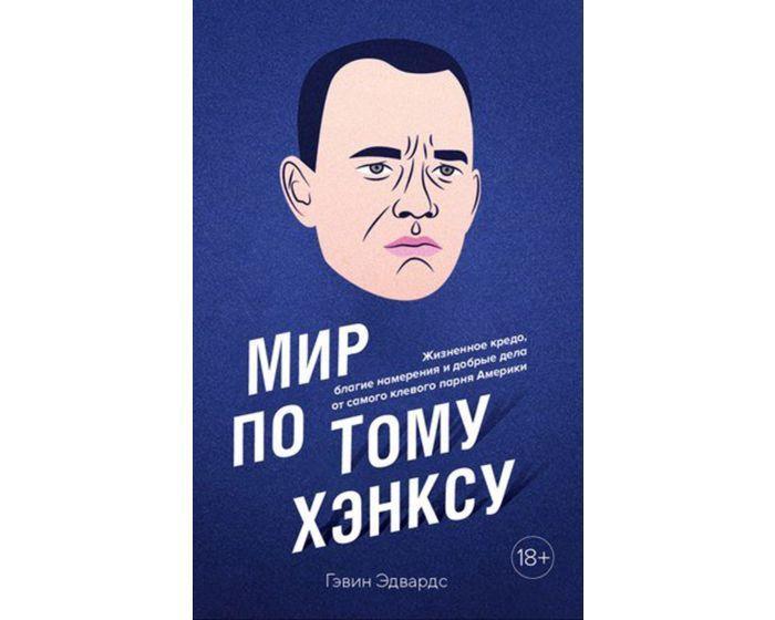 Эдвардс Г.: Мир по Тому Хэнксу: Жизненное кредо, благие намерения и добрые дела от самого клевого парня