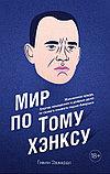 Эдвардс Г.: Мир по Тому Хэнксу: Жизненное кредо, благие намерения и добрые дела от самого клевого парня, фото 2
