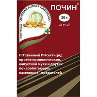 Инсектицид Почин (против почвенных вредителей) 30гр.