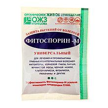 Фунгицид Фитоспорин-М, 30 г.(защищает от множества болезней)