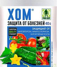 Фунгицид Хом (для лечения заболеваний на картофеле и овощных культур) 40гр.