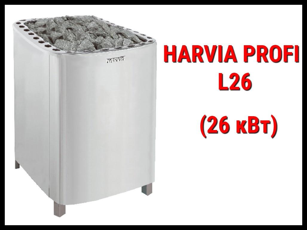 Электрическая печь Harvia Profi L26 под выносной пульт управления