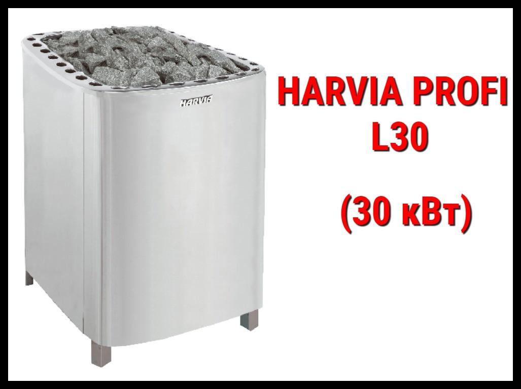 Электрическая печь Harvia Profi L30 под выносной пульт управления