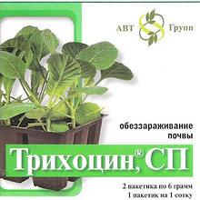 Фунгицид Трихоцин (для подавления возбудителей грибных заболеваний 12гр.
