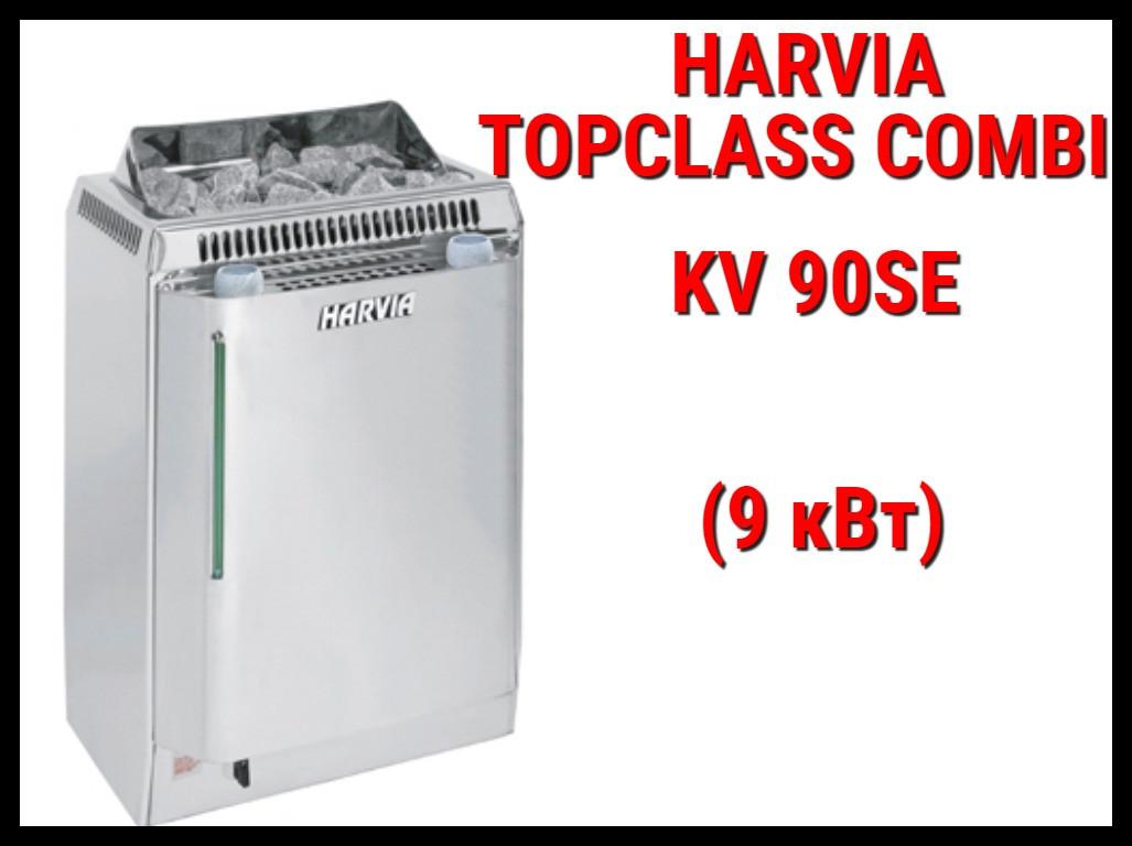 Электрическая печь Harvia Topclass Combi KV 90SE с парообразователем